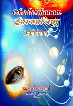 Ishadarshanam – The Philosophy of God