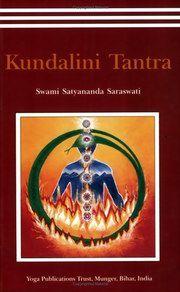 Kundalini Tantra free PDF Swami Satyananda Saraswati